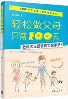 轻松做父母只需100天:教练式正面管教实践手册