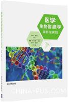 医学生物信息学案例与实践