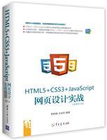 HTML5+CSS3+JavaScript网页设计实战(视频教学版)(Web前端技术丛书)