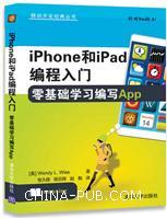iPhone和iPad编程入门零基础学习编写App(移动开发经典丛书)