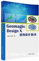 GeomagicDesignX逆向设计技术