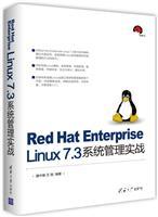 RedHatEnterpriseLinux7.3系统管理实战