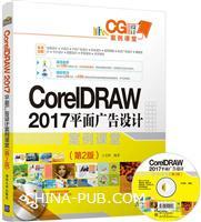 CorelDRAW2017平面广告设计案例课堂(第2版)(配光盘)(CG设计案例课堂)