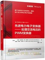 先进电力电子变换器――处理交流电压的PWM变换器