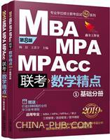 2019精点教材 MBA、MPA、MPAcc管理类联考 数学精点 第8版