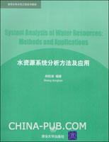 水资源系统分析方法及应用