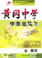 黄冈中学中考总复习 政治
