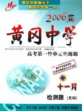 2006届黄冈中学高考第一轮单元训练题 十一月检测题(文科)