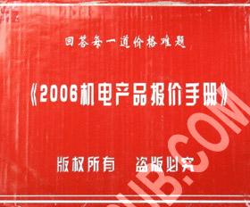 2006机电产品报价手册。电气设备及器材分册 上下