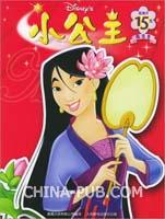 小公主精选集 花木兰篇