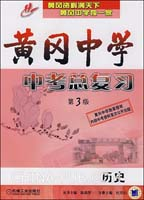 黄冈中学中考总复习。历史