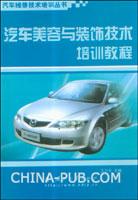 汽车美容与装饰技术培训教程[按需印刷]