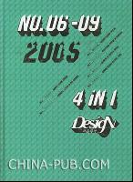 产品设计2(2005年合订本NO.06-09)