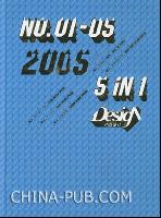 产品设计1(2005年合订本NO.01-05)