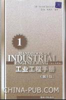 工业工程手册(第3版)・第1分册