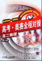 高考・奥赛全程对接:高二物理(第4版)