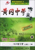 黄冈中学作业本。七年级数学。下册:人教版