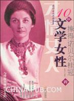 [特价书]捧得诺贝尔桂冠的10位文学女性