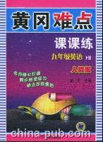 黄冈难点课课练。九年级英语。下册:人教版