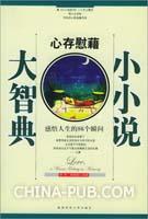 小小说・大智典.1
