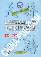 数学.2006全国著名重点中学中考模拟试卷精选
