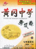 黄冈中学考试卷。七年级语文。下册:人教版