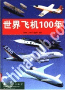 世界飞机100年[按需印刷]