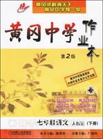 黄冈中学作业本。七年级语文。下册:人教版