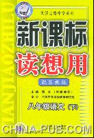 新课标读想用.八年级语文(下):苏教版