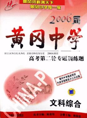 文科综合。黄冈中学2006届高考第二轮专题训练题