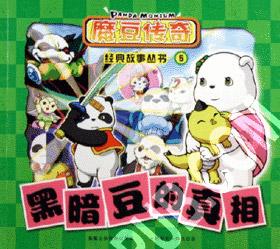 熊猫超人来了