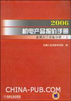 2006机电产品报价手册.金属加工设备分册(上下册)
