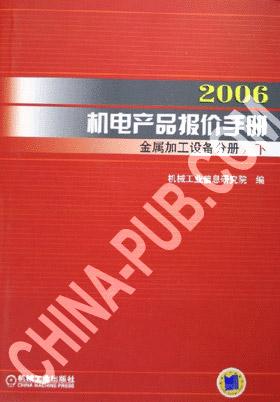 《2006机电产品报价手册》(整箱)(共七册书+1CD)