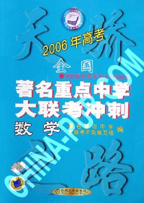 2006全国重点中学大联考冲刺.数学