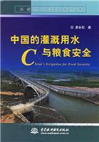[特价书]中国的灌溉用水与粮食安全