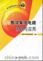 常用数学集成电路原理与应用[按需印刷]