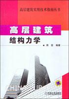 高层建筑结构力学