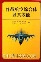 作战航空综合体及其效能[按需印刷]