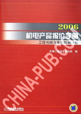 2006机电产品报价手册。工程机械与重型机械分册