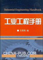 工业工程手册