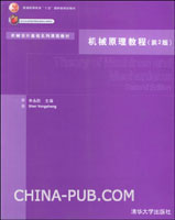 机械原理教程(第2版)
