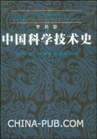 中国科学技术史(第四卷):物理学及相关技术 第二分册:机械工程