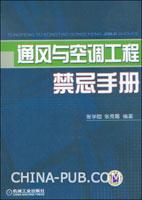 通风与空调工程禁忌手册