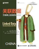 关联数据 万维网上的结构化数据