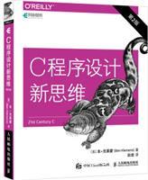 C程序设计新思维 第2版