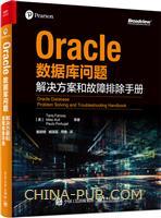 Oracle数据库问题解决方案和故障排除手册