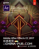 Adobe After Effects CC 2017经典教程 彩色版