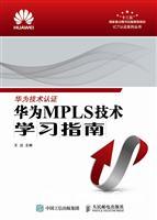 华为MPLS技术学习指南