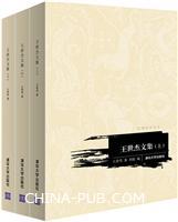 王世杰文集(汉语法学文丛)