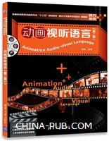 """动画视听语言(第二版)(普通高等教育动画类专业""""十三五""""规划教材)"""